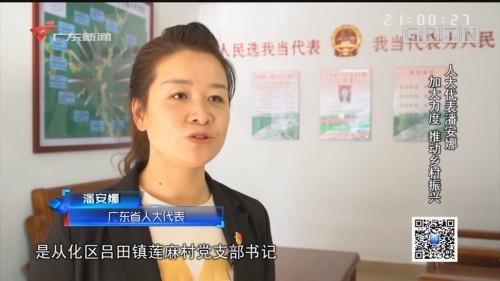 [HD][2020-01-16]社会纵横:人大代表潘安娜 加大力度 推动乡村振兴
