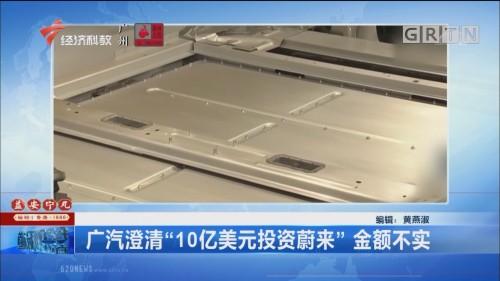 """广汽澄清""""10亿美元投资蔚来"""" 金额不实"""