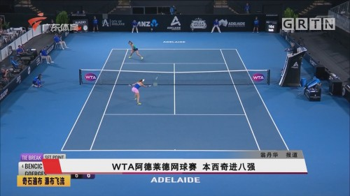 WTA阿德莱德网球赛 本西奇进八强