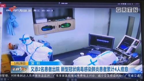 深圳:又添2名患者出院 新型冠状病毒感染肺炎患者累计4人痊愈