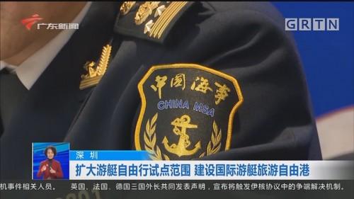 深圳 扩大游艇自由行试点范围 建设国际游艇旅游自由港