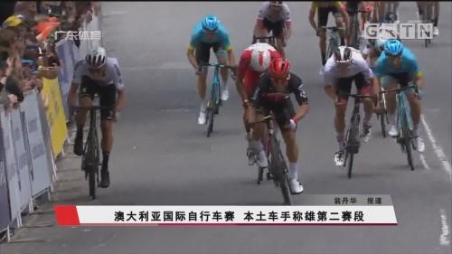 澳大利亚国际自行车赛 本土车手称雄第二赛段