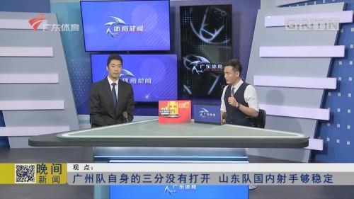 观点:广州队自身的三分没有打开 山东队国内射手够稳定