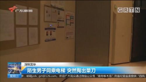 深圳龙华 陌生男子同乘电梯 突然掏出菜刀