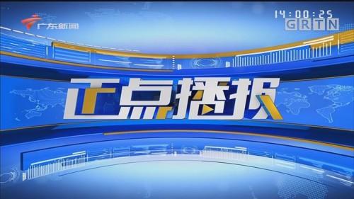 [HD][2020-01-19-14:00]正点播报:记者直击春运第10天广东全省高速路况