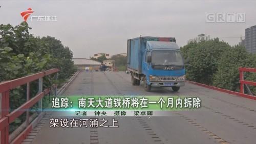 追踪:南天大道铁桥将在一个月内拆除