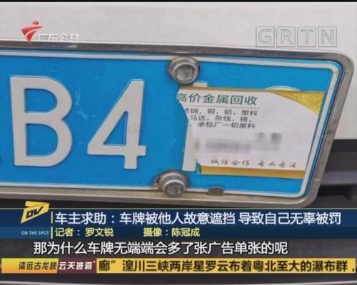 (DV现场)车主求助:车牌被他人故意遮挡 导致自己无辜被罚