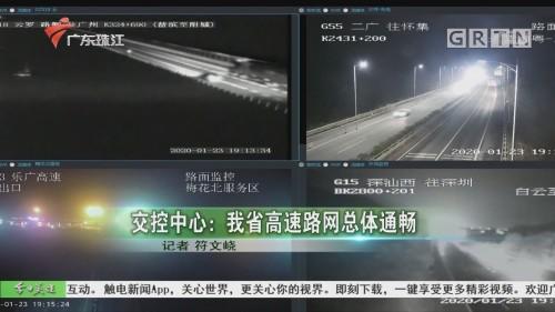 交控中心:我省高速路网总体通畅