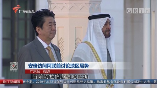 安倍访问阿联酋讨论地区局势