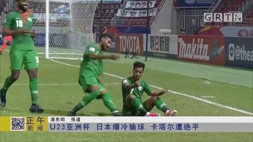 U23亚洲杯 日本爆冷输球 卡塔尔遭绝平