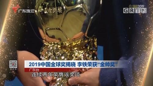 """2019中国金球奖揭哓 李铁荣获""""金帅奖"""""""