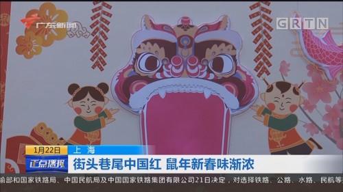 上海:街头巷尾中国红 鼠年新春味渐浓