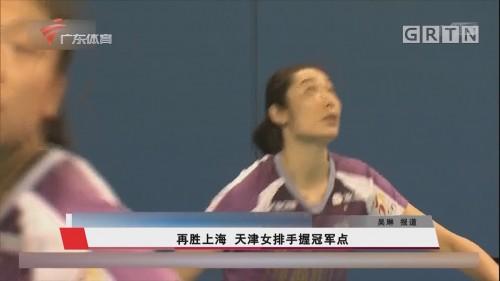 再胜上海 天津女排手握冠军点