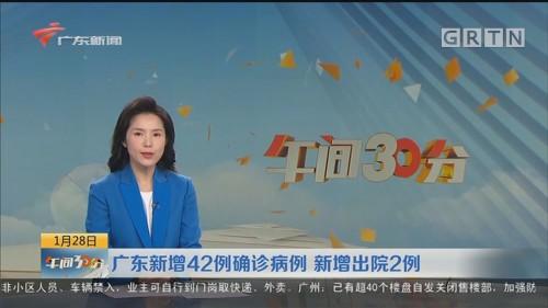 广东新增42例确诊病例 新增出院2例