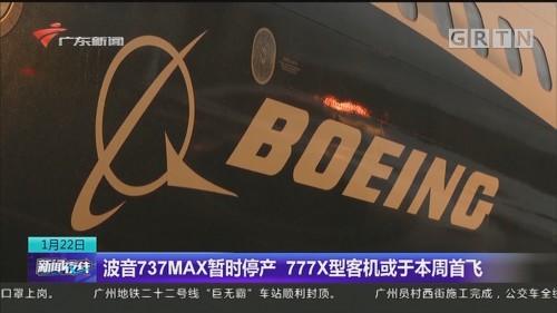 波音737MAX暂时停产 777X型客机或于本周首飞