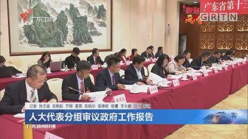 人大代表分组审议政府工作报告