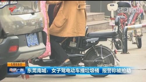 东莞南城:女子驾电动车撞垃圾桶 报警称被抢劫