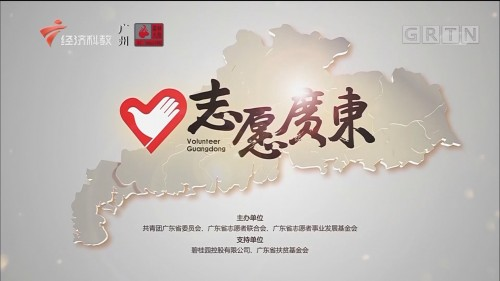 [HD][2020-01-10]志愿广东