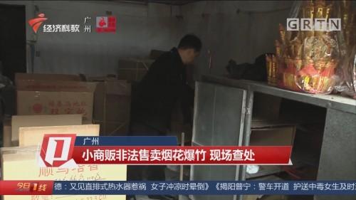 广州 小商贩非法售卖烟花爆竹 现场查处