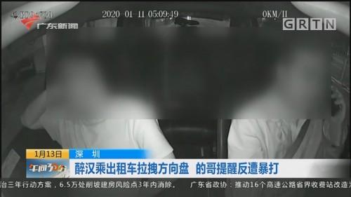 深圳:醉汉乘出租车拉拽方向盘 的哥提醒反遭暴打