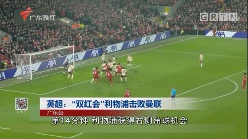 """英超:""""双红会""""利物浦击败曼联"""