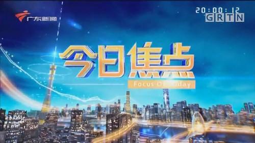 [HD][2020-01-10]今日焦点:春运首日 广州站:春运第一辆列车开出 历经6小时到达衡阳