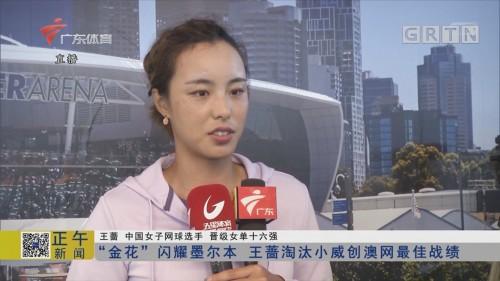 """""""金花""""闪耀墨尔本 王蔷淘汰小威创澳网最佳战绩"""