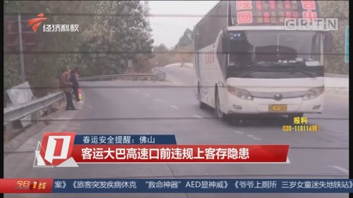 春运安全提醒:佛山 客运大巴高速口前违规上客存隐患