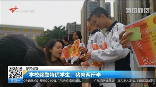 东莞长安 学校奖励特优学生:猪肉两斤半