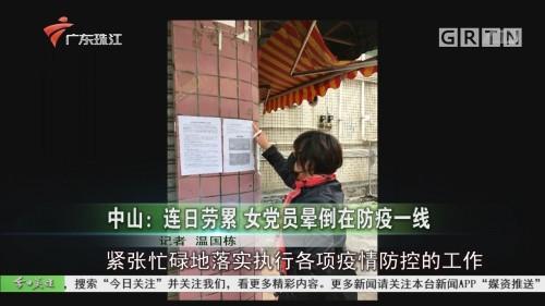 中山:连日劳累 女党员晕倒在防疫一线