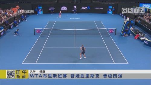 WTA布里斯班赛 普娃胜里斯克 晋级四强
