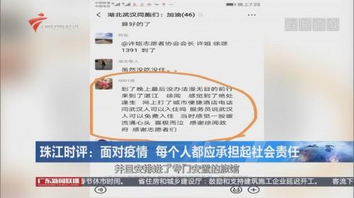 珠江时评:面对疫情 每个人都应承担起社会责任