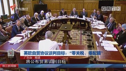 """英欧自贸协议谈判目标:""""零关税、零配额"""""""