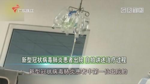 新型冠状病毒肺炎患者出院 自拍讲述治疗过程
