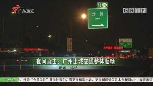 夜间直击:广州出城交通整体顺畅