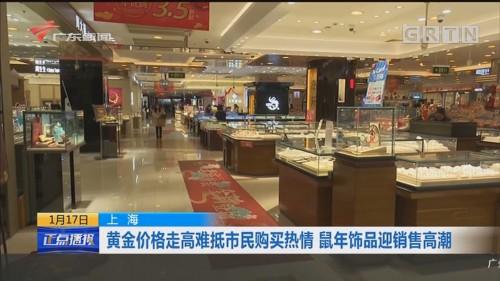 上海:黄金价格走高难抵市民购买热情 鼠年饰品迎销售高潮