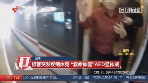 """深圳:旅客突发疾病休克 """"救命神器""""AED显神威"""