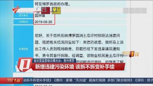 省纪委监委暗访曝光台:惠州博罗 新增违建污染环境 该拆不拆变补手续