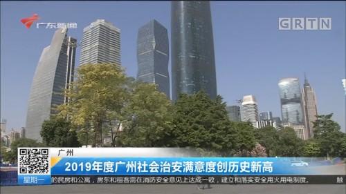 广州:2019年度广州社会治安满意度创历史新高