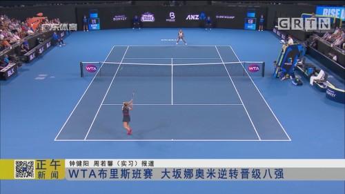 WTA布里斯班赛 大坂娜奥米逆转晋级八强