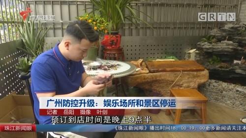 广州防控升级:娱乐场所和景区停运