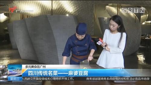 多元美食在广州 四川传统名菜——麻婆豆腐