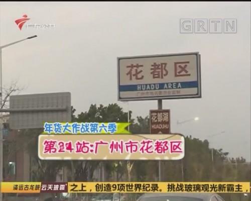 (DV现场)年货大作战第六季 第24站:广州市花都区