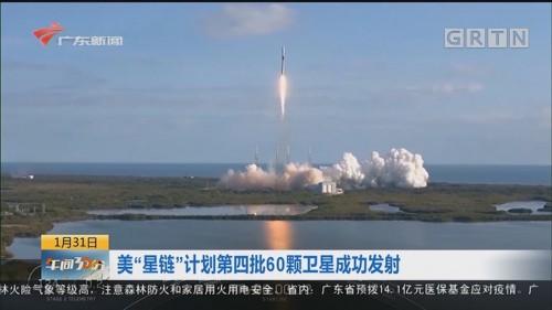"""美""""星链""""计划第四批60颗卫星成功发射"""