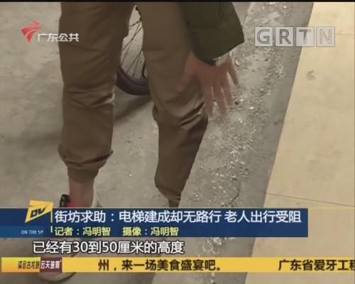 (DV现场)街坊求助:电梯建成却无路行 老人出行受阻