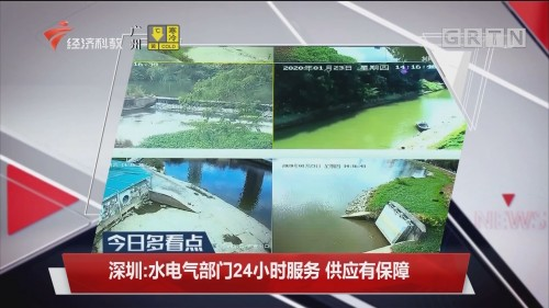 深圳:水电气部门24小时服务 供应有保障
