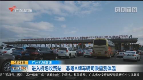 广州机场高速:进入机场收费站 非粤A车辆司乘需测体温