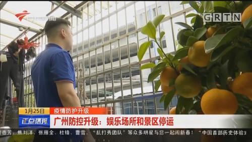 疫情防护升级 广州防控升级:娱乐场所和景区停运