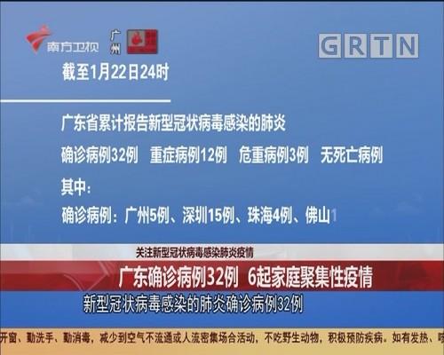 关注新型冠状病毒感染肺炎疫情:广东确诊病例32例 6起家庭聚集性疫情