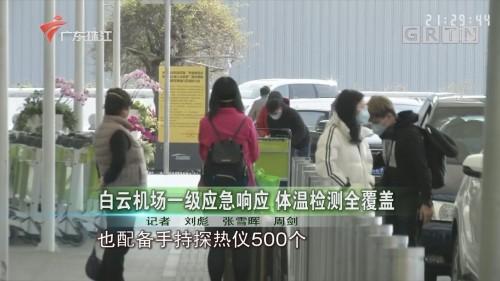 白云机场一级应急响应 体温检测全覆盖